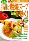 毒出し脂肪燃焼スープが効く!―6つの野菜で簡単手作り