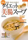 毒出しダイエット美腸スープ―美肌・冷えにも効く!
