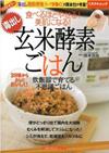 毒出し玄米酵素ごはん―食べるほどやせる!美肌になる! 炊飯器で育てる不思議ごはん