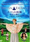 DVD チベット体操~若返りの儀式~