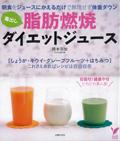 毒出し-脂肪燃焼ダイエットジュース