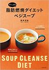脂肪燃焼ダイエットベジスープ