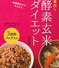 毒出し酵素玄米ダイエット(ソフトカバー) 主婦の友社ト
