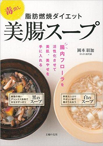 毒出し 脂肪燃焼ダイエット美腸スープ 単行本(ソフトカバー)